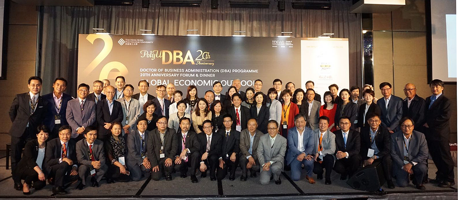 PolyU DBA 20th Anniversary Dinner 18/11/2016