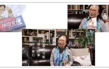 生命同行館  · Follow 23 June at 17:00  ·  30個感動生命故事計劃- 莫關雁卿博士 【一個Like👍,一份愛❤️,每一個Like阿斯利康都會捐出$HK10給香港病人組織聯盟❤️】 故事專訪:莫關雁卿博士 拿起手中的著作,莫關雁卿博士(Edith)笑言書名《疾風中的神奇女俠》 其實應讀作「中風疾的神奇女俠」;而神奇女俠,原來又是「神神地」的意思。 能夠把影響半生的疾病幽默一番,足見Edith的樂觀與豁達。 事實上,中風令Edith展開了一個不一樣的人生下半場。如一般人無異, 中風令Edith失去了健康及活動自如的能力,但她卻把工作及學習當作復康治療, 憑着毅力先後完成工商管理博士及社會科學(行為健康)碩士學位。 中風亦成為了Edith 加入社褔界的契機,她從「受助者」變成「服務者」, 綜合自己多方面的知識及管理的經驗,為病人事務出謀獻策,貢獻社會。 #生命同行館 #香港病人組織聯盟 #英國阿斯利康 #HKAPO #AZHK See less